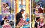Тесса Дэр: романтические и любовные романы