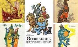 Серия книг «Волшебник изумрудного города»: последовательность по порядку (писатель Александр Волков)
