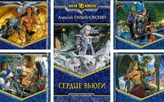 Алексей Глушановский: серии книг по порядку