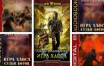 Алексей Свадковский: книги по порядку