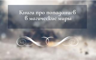 Книги про попаданцев в магические миры: лучшие авторы фэнтези
