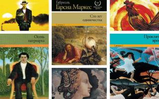 Габриэль Гарсиа Маркес: книги