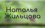 Все книги по сериям Натальи Жильцовой (список)
