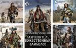 Владимир Сухинин: все книги по сериям и по порядку
