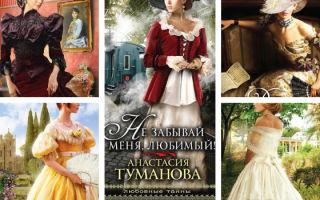 Анастасия Туманова: все книги по порядку