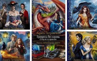 Лариса Петровичева: список серий книг