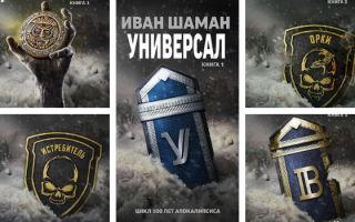 Серии книг Ивана Шамана по порядку