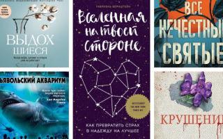 Бестселлеры книги 2018 – 2019: список лучших