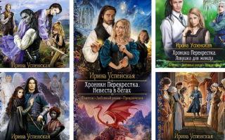 Ирина Успенская: фэнтези-книги по порядку