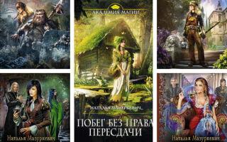Серии книг Натальи Мазуркевич