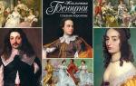 Список книг Жюльетты Бенцони