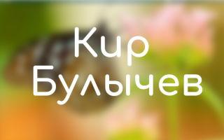Кир Булычев: серии книг