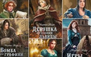 Марта Таро «Галантный детектив»: все книги