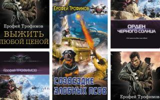 Трофимов Ерофей: все книги автора