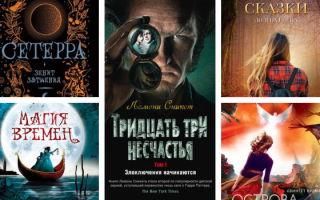 Популярные книги 2019 для подростков: список лучших