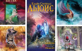 Книги «Хроники Нарнии»: все части по порядку от Клайва Стейплза Льюиса