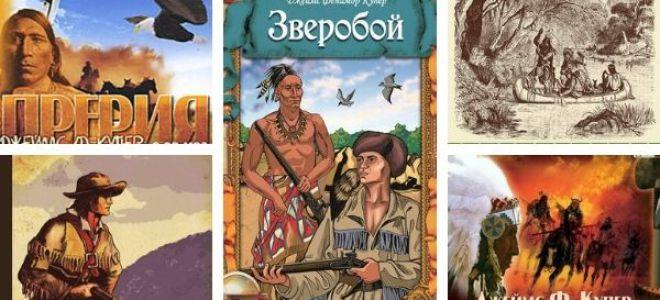 Фенимор Купер: серии книг по порядку
