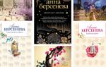 Лучшие серии книг Анны Берсеневой