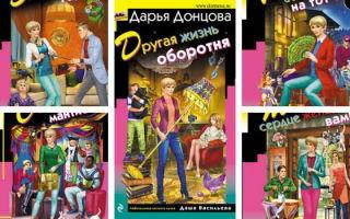Дарья Донцова: список книг про Дашу Васильеву