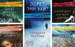 Лорет Энн Уайт: серии книг в правильной последовательности