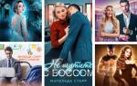 Любовные романы от Матильды Старр