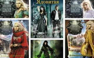 Одувалова Анна Сергеевна: все книги по порядку и по сериям