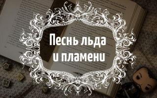 Песнь льда и пламени: все книги по порядку (Джордж Мартин)