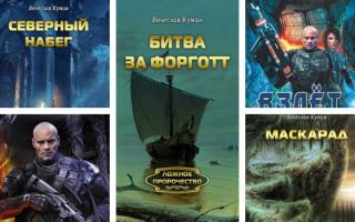 Вячеслав Кумин: серии книг (фантастика про будущее)