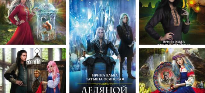 Ирина Эльба и Татьяна Осинская: книги по сериям
