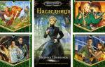 Серии книг Марины Ефиминюк по порядку