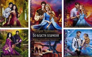 Книги фэнтези от Валерии Черновановой про попаданцев