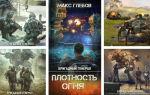 Макс Глебов: все книги по порядку