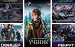 Алекс Каменев: его серии книг по порядку