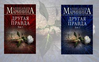 Новые книги Марининой 2019 года