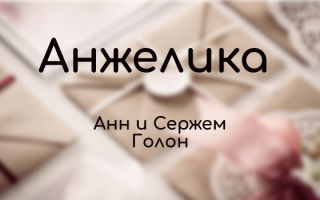 Анжелика: серия книг (Анн и Сержем Голон)