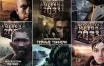 Книги «Метро 2033»: список по порядку, серия книг