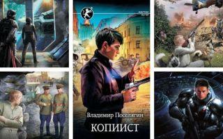 Владимир Поселягин: все книги по порядку (список по сериям)