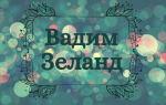 Книги Вадима Зеланда по порядку: список лучших