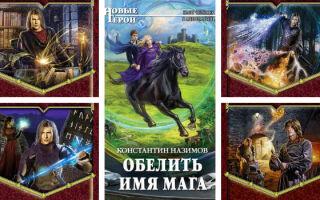 Лучшие книги Константина Назимова по сериям