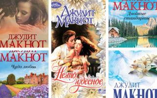 Джудит Макнот: серии книг по порядку
