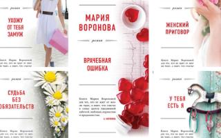 Мария Воронова: все книги по порядку (Врачебная сага и др.)