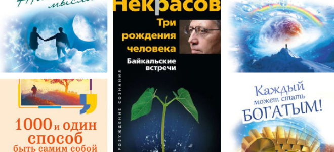 Анатолий Некрасов: книги о духовном росте