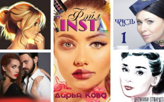 Дарья Кова – серии книг по порядку «Разведенная жена» и другие