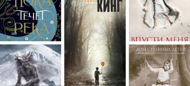 Лучшие книги: хоррор и мистические ужасы