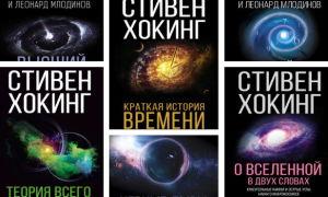 Люси и Стивен Хокинг: книги для детей (последовательность)