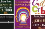 Книги Джона Кехо: серии бестселлеров