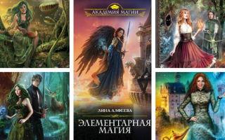 Лина Алфеева: все книги по порядку