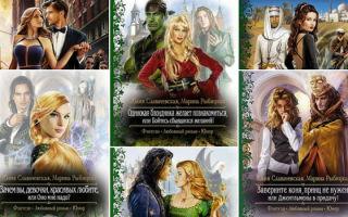 Серии книг Юлии Славачевской: список лучших