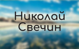 Николай Свечин: книги по порядку