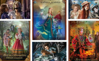 Все книги Карины Деминой